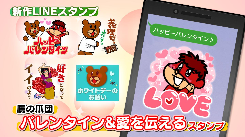 【鷹の爪】新作LINEスタンプ「鷹の爪団 バレンタイン&愛を伝えるスタンプ」配信開始!