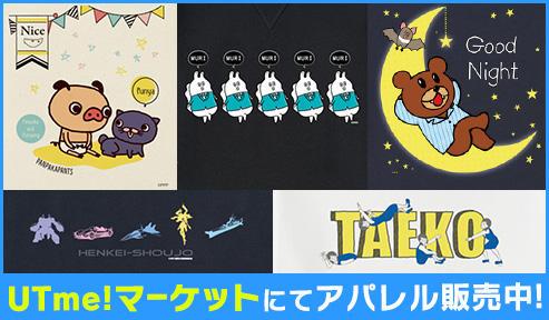 UTme!マーケットにDLEキャラクターのデザイン続々登場中!!