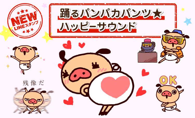 【パンパカパンツ】新作LINEスタンプ「踊るパンパカパンツ★ハッピーサウンド」登場!!