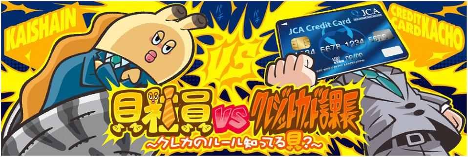 【貝社員】日本クレジット協会がまさかのコラボ!?「クレジットカード啓発キャンペーン2018」がスタートします!