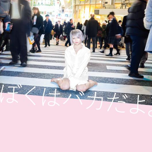 【術ノ穴】アサキ  デビューミニアルバム『ぼくはバカだよ。』3月7日に発売