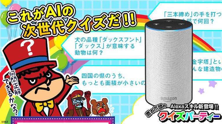 【鷹の爪】スマートスピーカー「Amazon Echo」で楽しめる「Amazon Alexa」に対応したスキル 「鷹の爪団のクイズパーティー」の提供を開始!