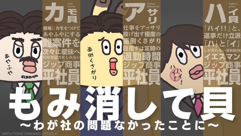 【貝社員】Hey! Say! JUMP山田涼介が 明日放送のZIP!内アニメ「朝だよ!貝社員」に初登場!!