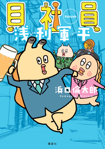 【貝社員】まさかの小説化!?「貝社員 浅利軍平」が3月19日発売決定!!