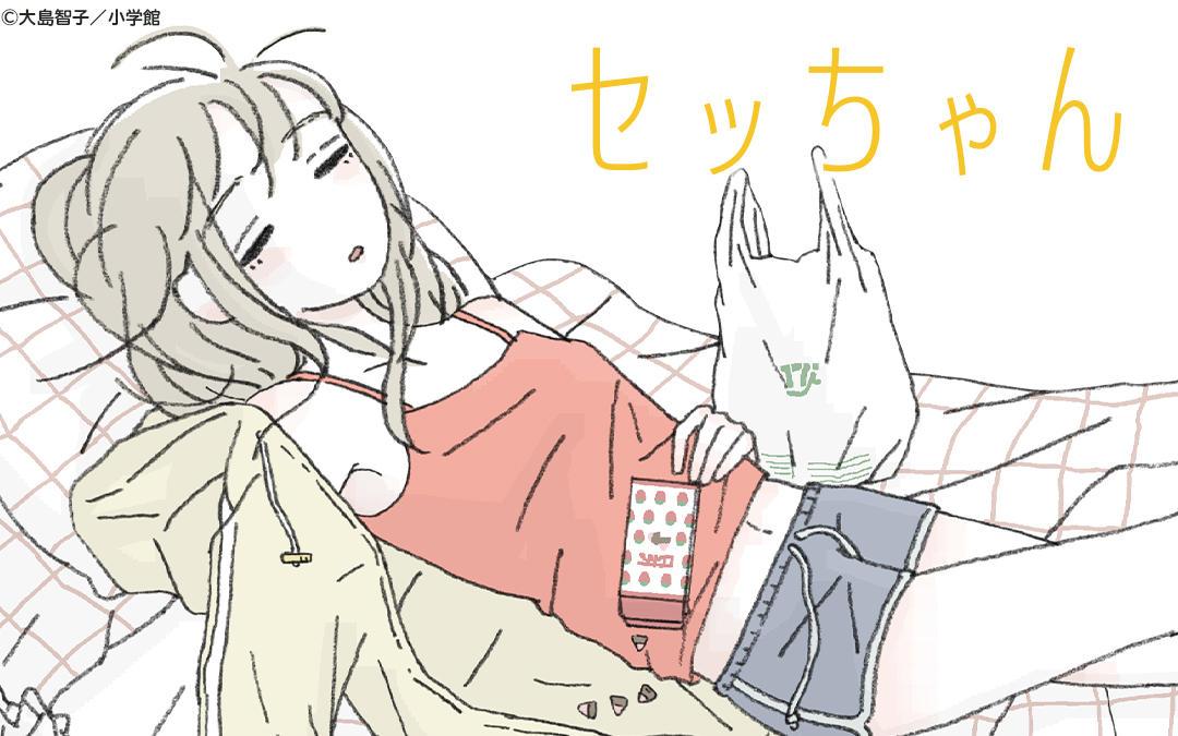 【大島智子】初の連載漫画『セッちゃん』4/7より小学館『CanCam.jp』『マンガワン』にてスタート