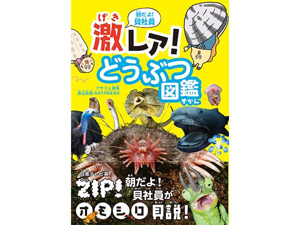 【貝社員】書籍「朝だよ! 貝社員 激レア! どうぶつ図鑑」発売決定!