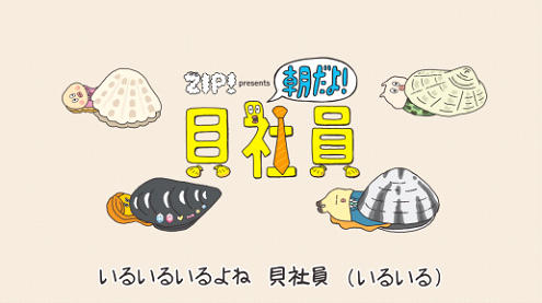 【貝社員】「ZIP!」内で放映中のアニメ「朝だよ!貝社員」、3年目放送継続が決定 !