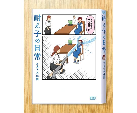 【耐え子の日常】コミック化が遂に決定!