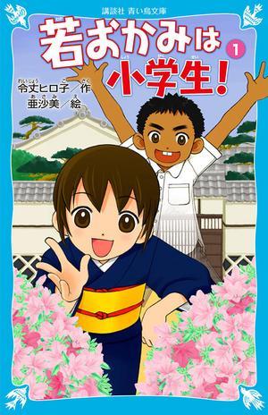 wakaokami_shoseki.jpgのサムネイル画像のサムネイル画像