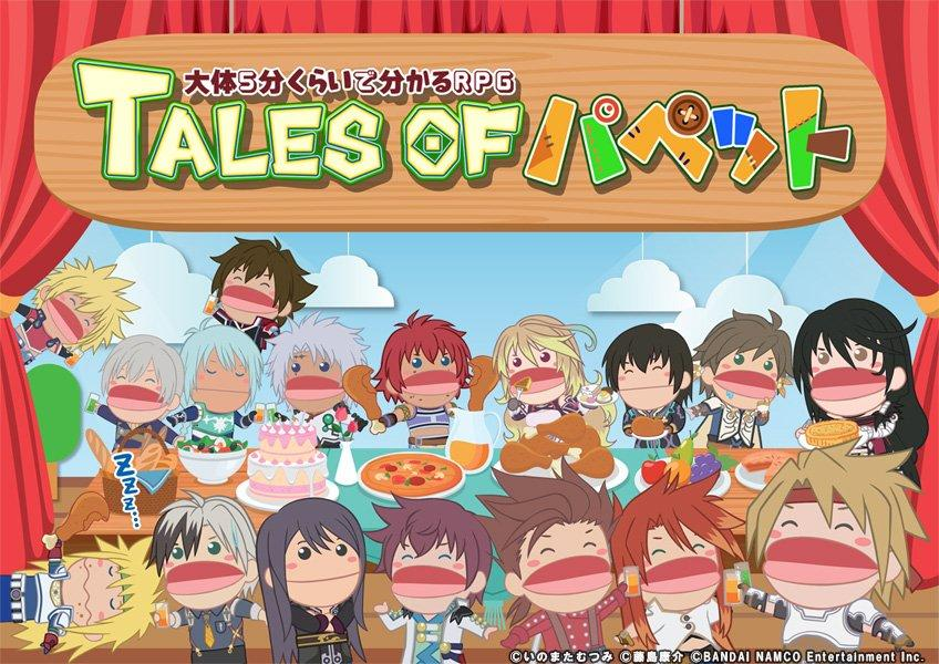 『テイルズ オブ』シリーズの販促用Flashアニメ、DLE所属クリエイター西山司が監督を担当しました