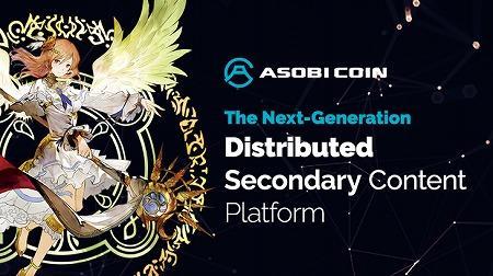アソビモ株式会社と業務提携 ブロックチェーンを活用したプラットフォーム ASOBI MARKETでの協業を検討