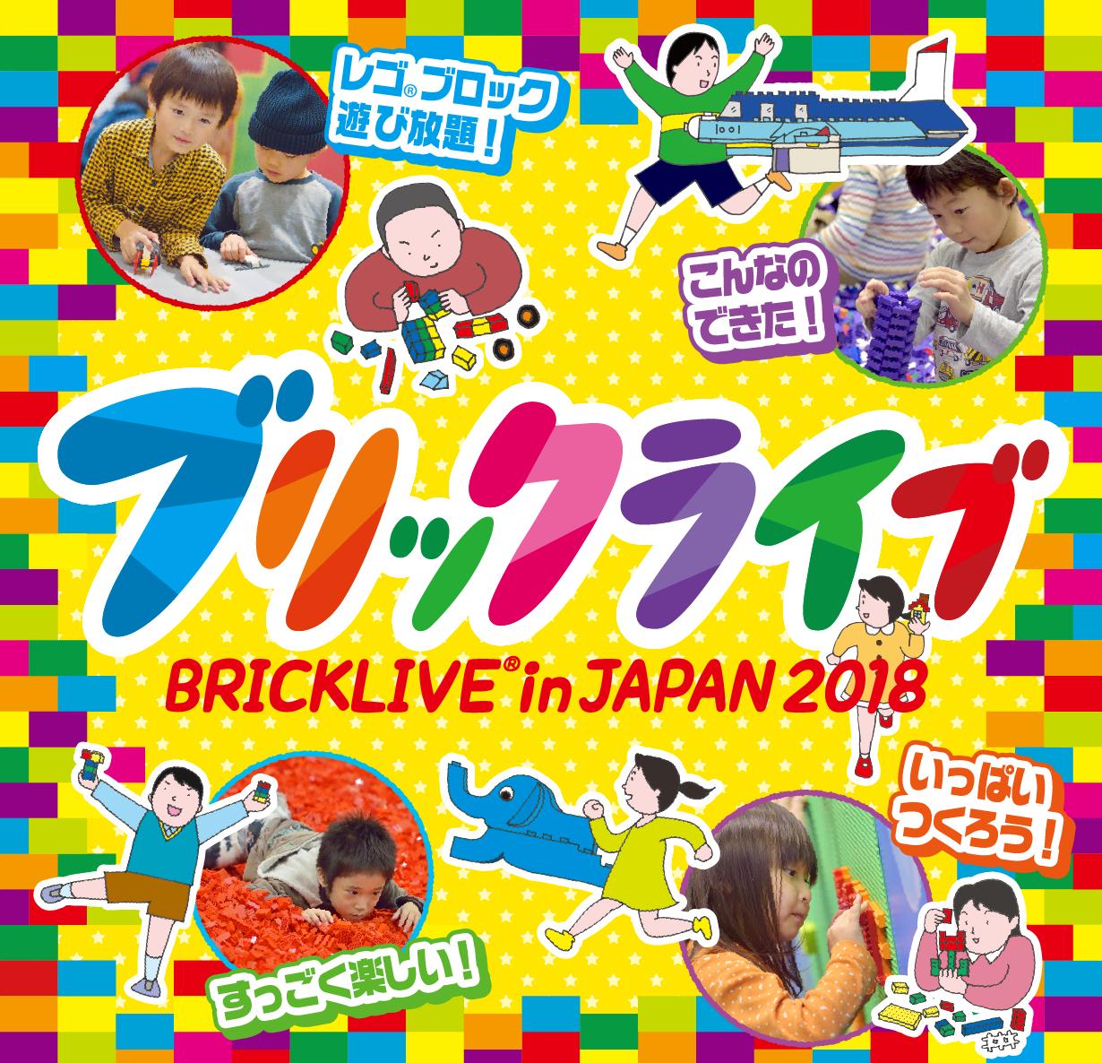 LEGO®ブロックを使った参加体験型イベント「BRICKLIVE® in JAPAN 2018」ベルサール秋葉原にて開催