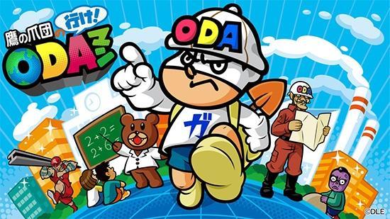 【鷹の爪】外務省ODA広報動画「鷹の爪団の 行け!ODAマン」の配信開始