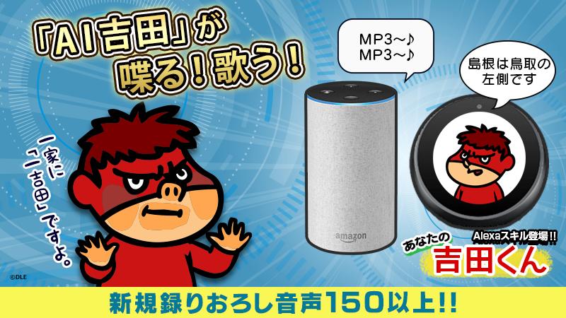 【鷹の爪】スマートスピーカー「Amazon Echo」で楽しめるチャットボット式会話スキル「あなたの吉田くん」が配信開始!