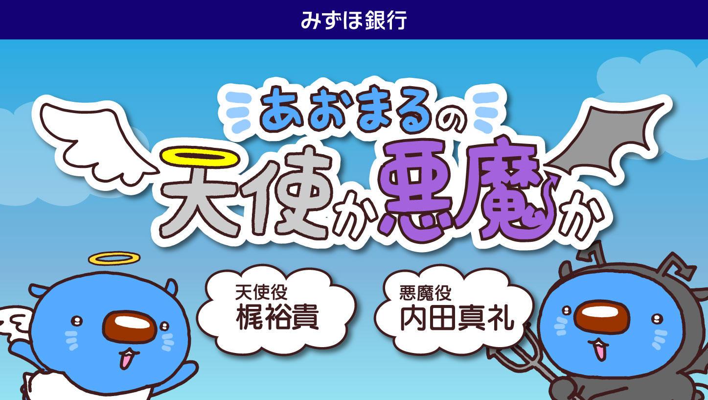 みずほ銀行の新キャラクター「あおまる」を主役にした、アニメーション・マンガ「あおまるの天使か悪魔か」を公開!  制作・プロデュースをDLEが担当しました。