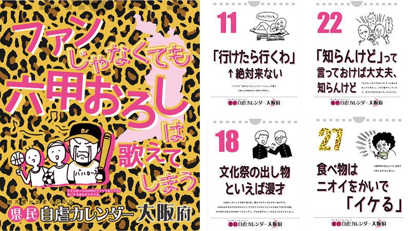 好評につき「県民自虐カレンダー」の第2弾発売が決定! 新たに4種の「県民自虐カレンダー」が9月22日(土)より発売!