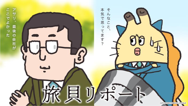 【貝社員】福士蒼汰がまさかのアニメ化?! 映画「旅猫リポート」コラボ特別回が2日連続で放送決定!