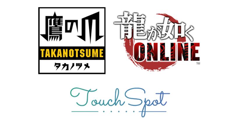 『龍が如く ONLINE』×『秘密結社鷹の爪』×『タッチスポット』コラボゲーム 『YOUが如く やっちゃいなよ! ONLINE』公開!