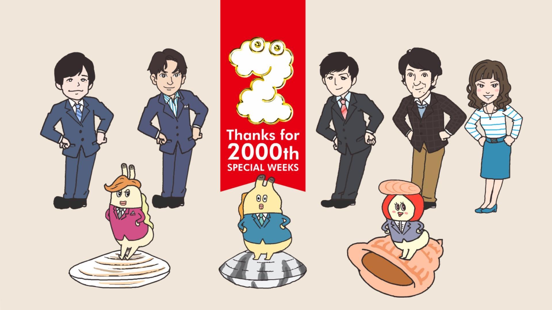 【貝社員】ZIP!2000th SPECIAL WEEKS 特別企画 「朝だよ!貝社員」にメインパーソナリティーが毎日登場!! 風間俊介、山下健二郎、工藤阿須加、田中直樹、鈴木杏樹がアニメキャラクターに!