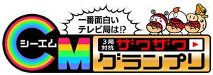 ざわざわグランプリロゴ.png