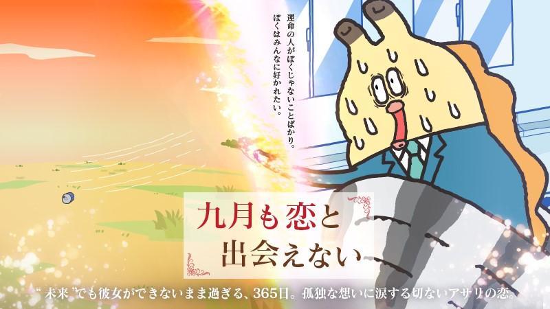 【朝だよ!貝社員】ZIP!アニメ「朝だよ!貝社員」×映画『九月の恋と出会うまで』 高橋一生と川口春奈の豪華カップルがアニメに登場?!