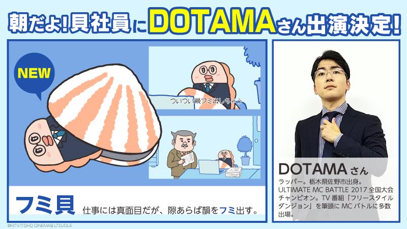 【朝だよ!貝社員】ラッパーDOTAMAが、ZIP!アニメ「朝だよ!貝社員」に初登場! ついつい韻を踏む「フミ貝」としてアニメでラップを披露?!