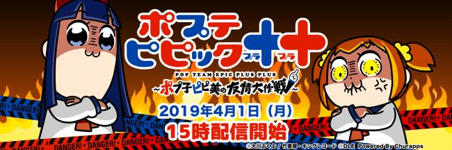 総再生回数2400万回超えのアニメ「ポプテピピック」のゲームアプリ『ポプテピピック++ 〜ポプ子ピピ美の友情大作戦〜』2019年4月1日に配信開始