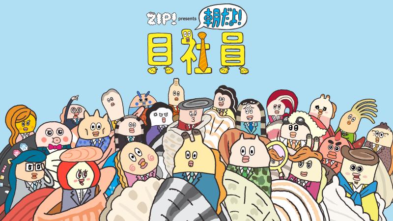 【貝社員】日テレ「ZIP!」内で放送中のアニメ「朝だよ!貝社員」、丸3年の放送で遂にフィナーレ!