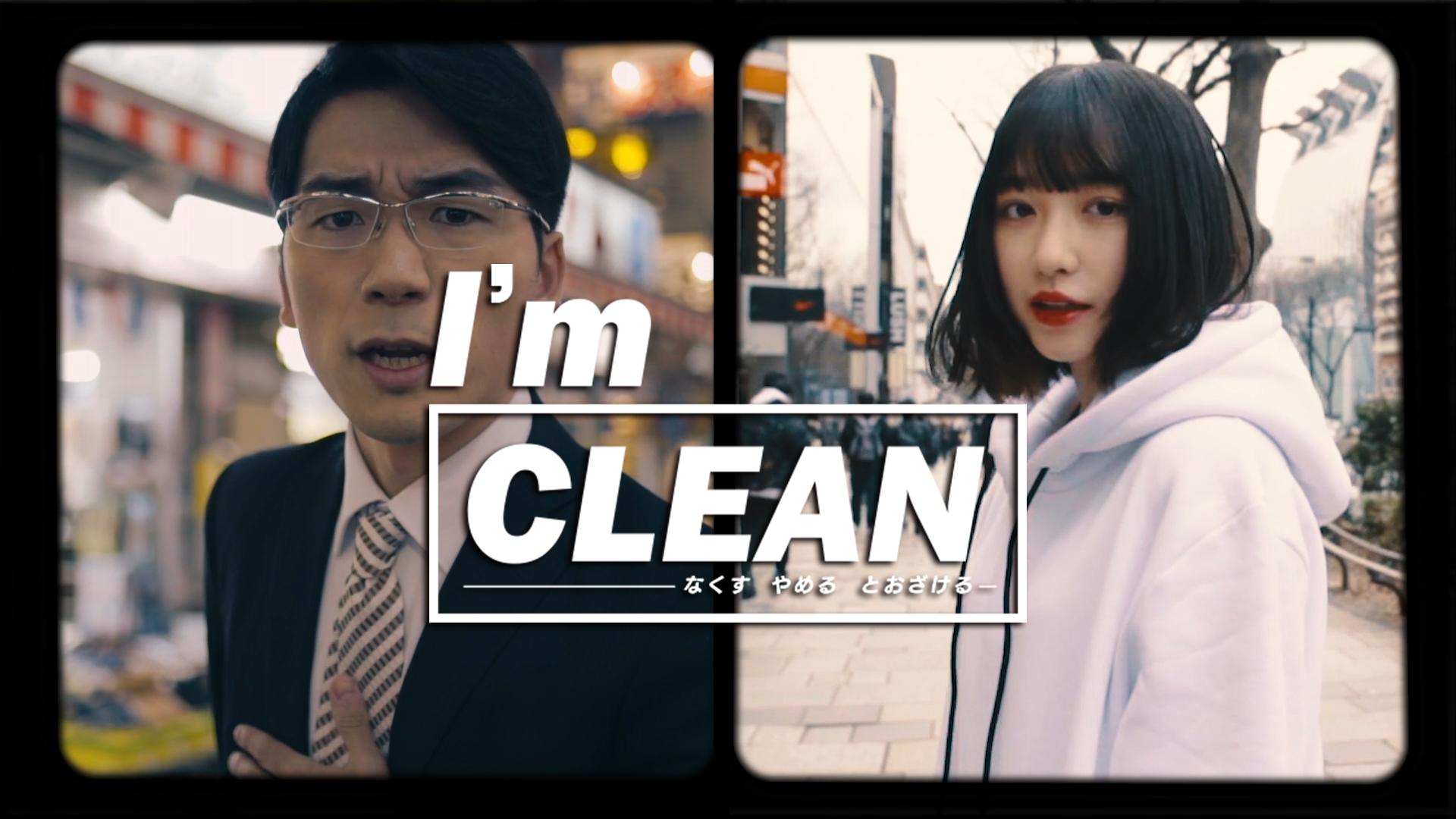 【警察庁】違法大麻撲滅キャンペーン「I'm CLEAN-なくす やめる とおざける-」を公開しました。