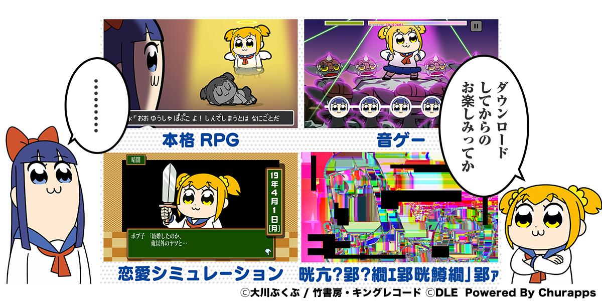 4月1日TVスペシャル放送アニメ「ポプテピピック」のゲームアプリ 『ポプテピピック++ 〜ポプ子ピピ美の友情大作戦〜』 2019年4月1日に配信開始。同日CMも放送!
