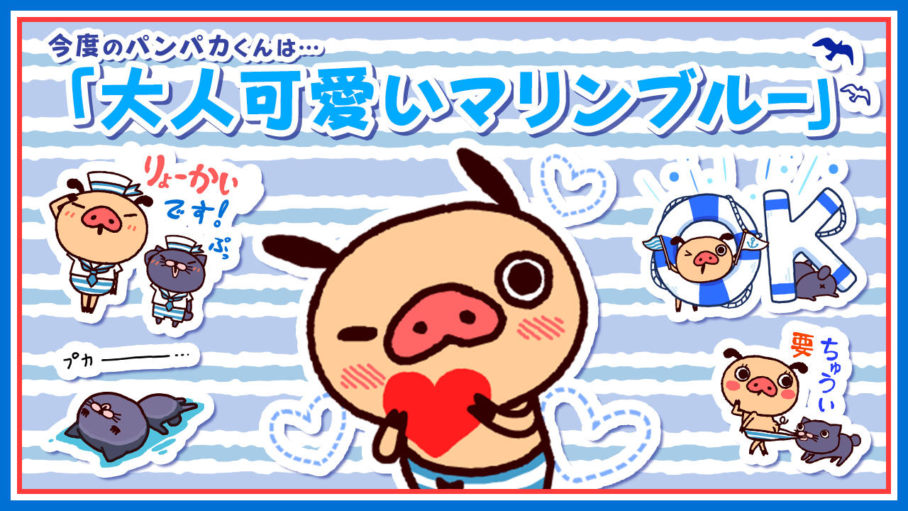 【パンパカパンツ】新作LINEスタンプ『パンパカパンツ 大人可愛いマリンブルー』発売開始