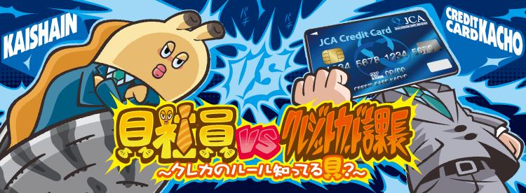【貝社員】日本クレジット協会とまたまたコラボ!?キャンペーンサイトにてコラボ漫画公貝中!