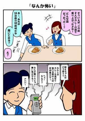 taeko2.jpg