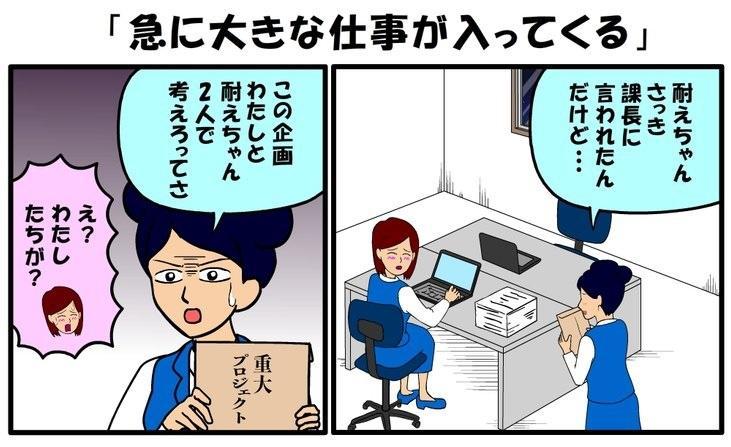 【耐え子の日常】『耐え子の日常』×大正製薬『RAIZIN』コラボマンガが公開されました!