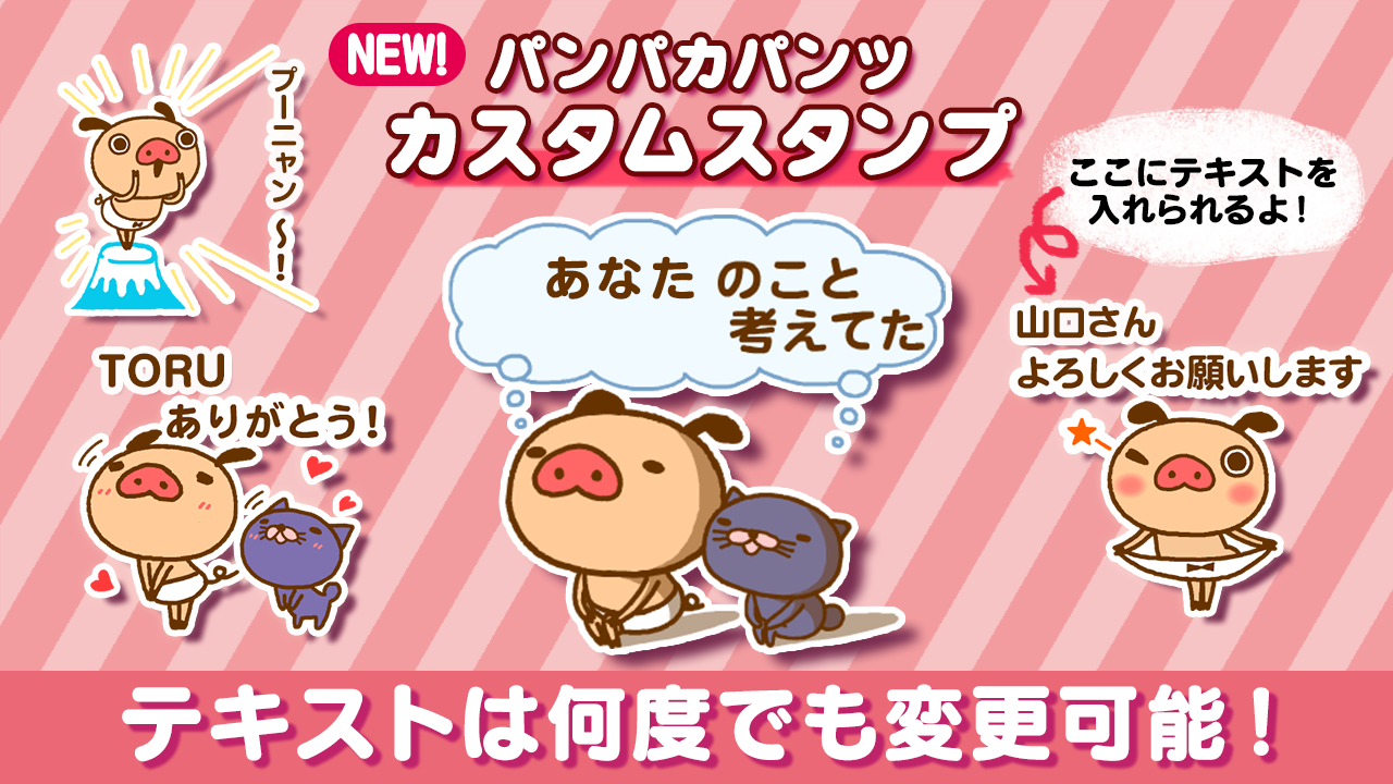 【パンパカパンツ】新作LINEスタンプ『パンパカパンツ カスタムスタンプ』発売開始!