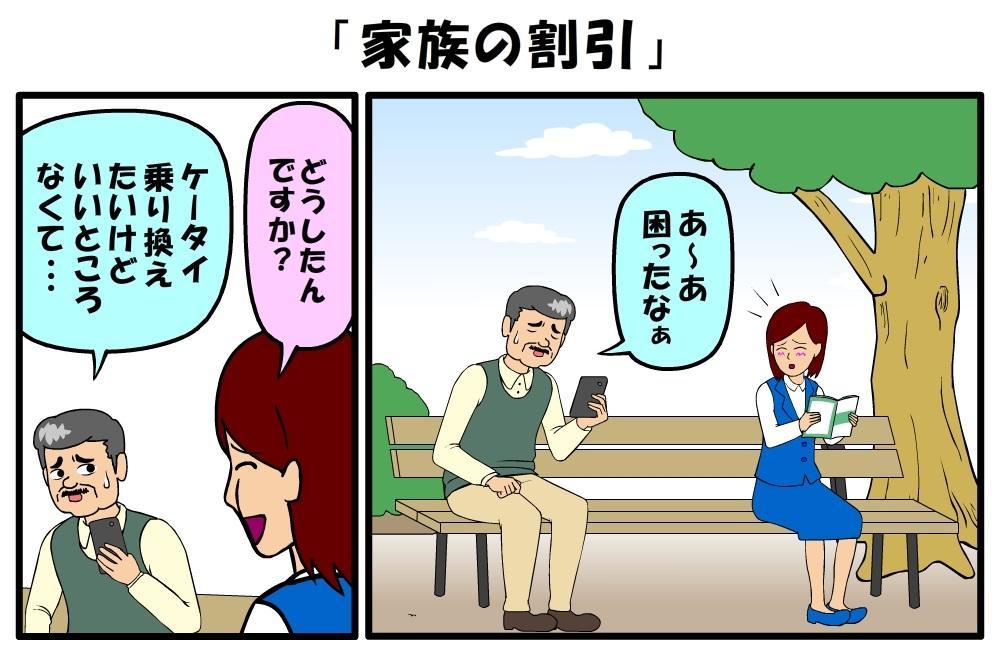 【耐え子の日常】『耐え子の日常』×『IIJmio』コラボマンガが公開されました!