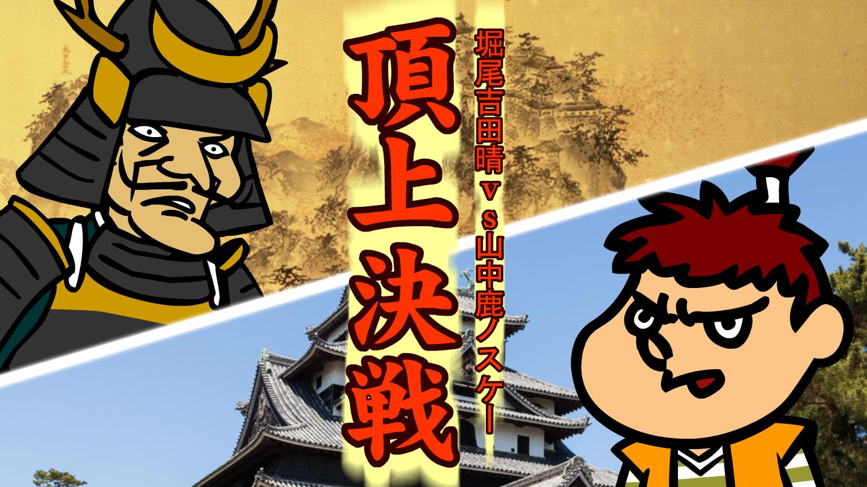 【鷹の爪】島根県の松江市と安来市がそれぞれの城をめぐって対決! 「秘密結社 鷹の爪」新アニメが 11月1日(金)より公開!