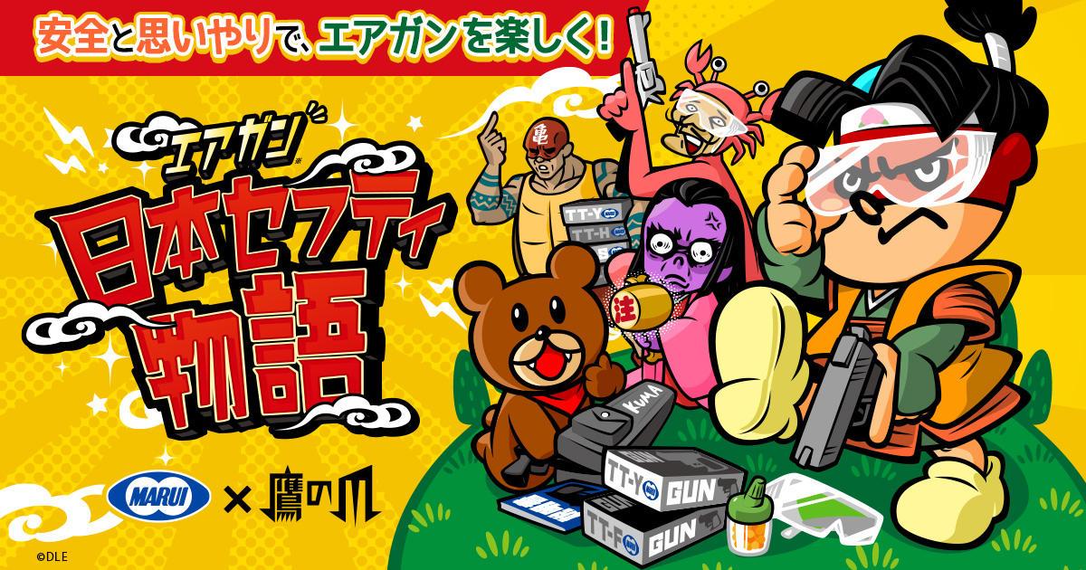 【鷹の爪】東京マルイ×鷹の爪のマナーUPプロジェクト 『エアガン日本セフティ物語』がスタート!