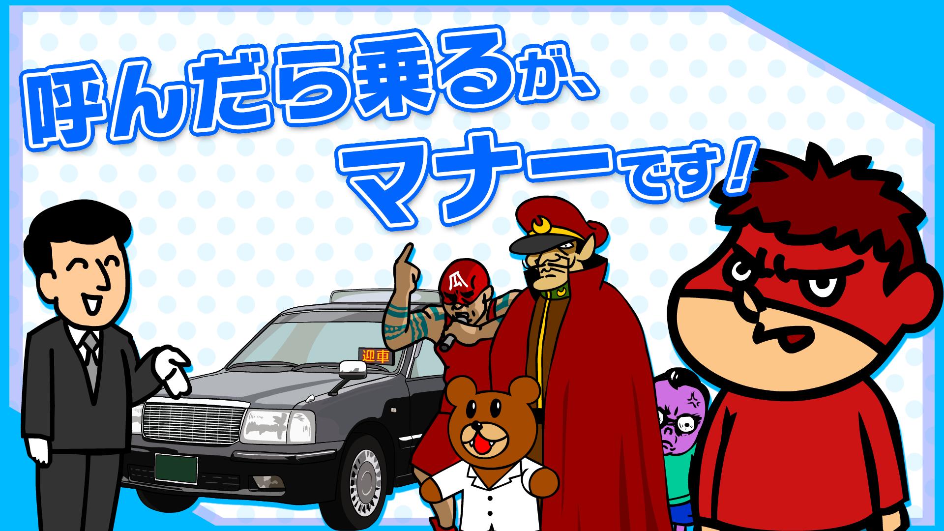 【鷹の爪】鷹の爪団がタクシー配車アプリの使い方マナー動画を公開!