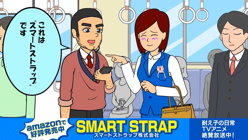 【耐え子の日常】『耐え子』×『スマートストラップ』コラボ動画がJR山手線内で公開されました!