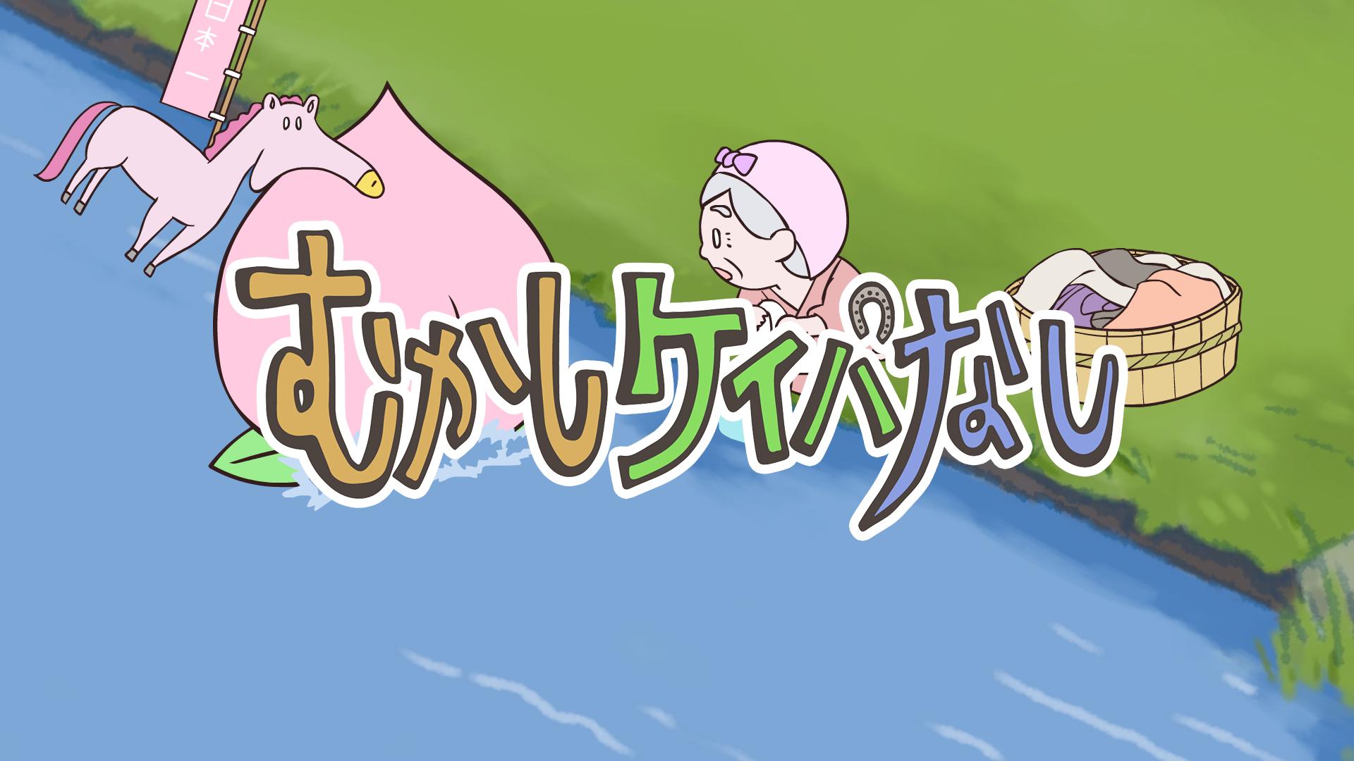 JRAオリジナルアニメ「むかしケイバなし」を制作しました!
