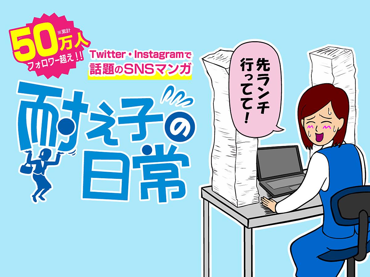 【耐え子の日常】「Instagram開始半年でフォロワー12万人を達成!キャラクターを活用した漫画『耐え子の日常』の運用方法」記事公開しました!