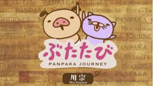パンパカくんとプーニャンが静岡県の魅力をご紹介!