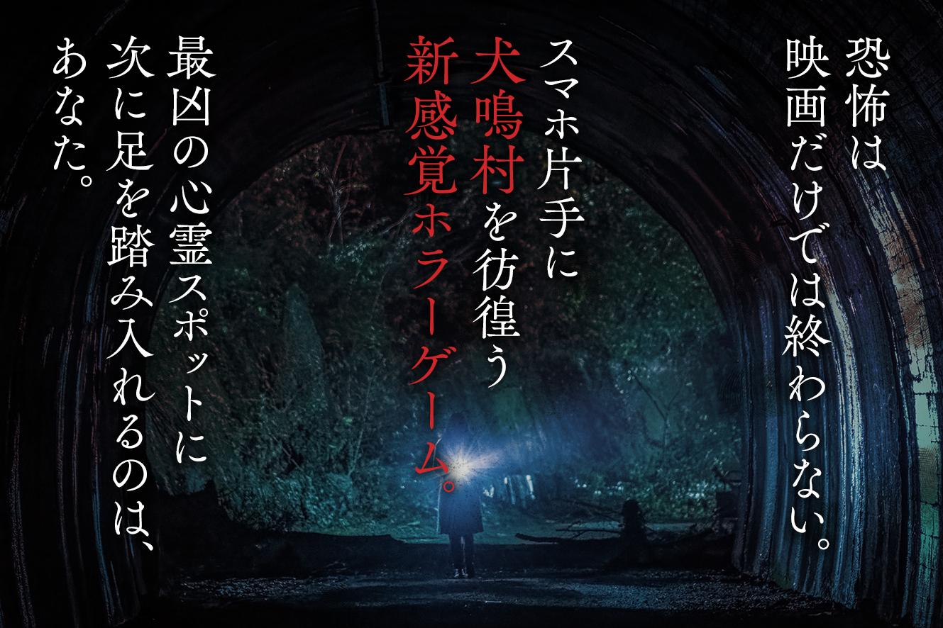 映画『犬鳴村』ゲーム化決定! 2020年夏配信予定!あなたの手元でも最凶な何かが起こる・・・
