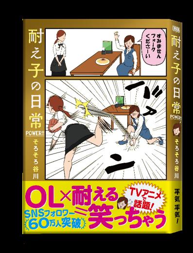 【耐え子の日常】SNS累計フォロワー60万人・TVアニメも好評 『耐え子の日常』コミック第3弾が発売決定!