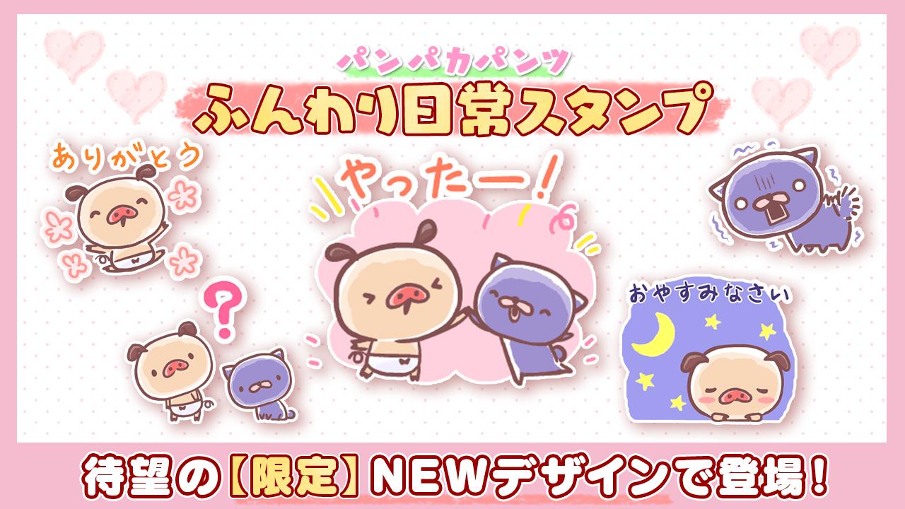 【パンパカパンツ】新作LINEスタンプ『パンパカパンツ ふんわり日常スタンプ』登場!