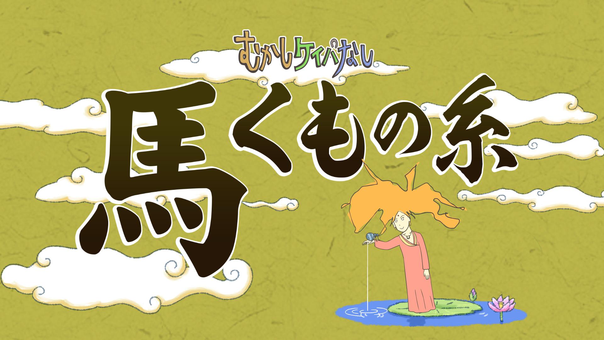 第二弾!!JRAオリジナルアニメ「むかしケイバなし」を制作しました!