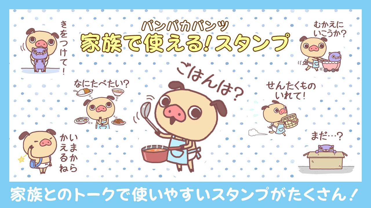 【パンパカパンツ】新作LINEスタンプ『家族で使える!パンパカパンツ』登場!