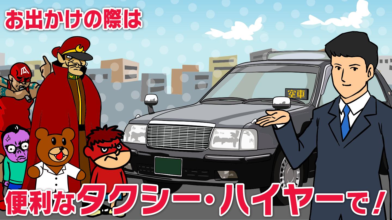 【鷹の爪】「秘密結社 鷹の爪xタクシー」コラボ動画第二弾!タクシーの感染対策への最新の取り組みをわかりやすく説明!