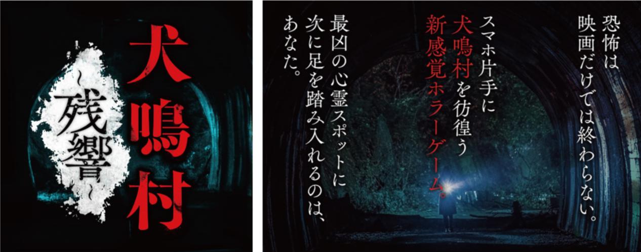 大ヒット映画『犬鳴村』の公式ゲームアプリ 『犬鳴村〜残響〜』が本日より配信開始!<br /> 恐怖は映画だけでは終わらない。最凶の心霊スポットで巻き起こる新たな物語。